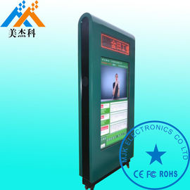 China High Brightness HD Screen Outdoor Digital Signage Display Wifi Lan 3g 4g For Beauty Shops supplier