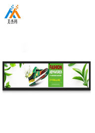 China Digital Signage Media Player Wall Mounted Stretching Bar 19'' Shelf Edge LCD Display supplier