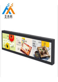 HD bar lcd stretched bar lcd signage display bar lcd signage