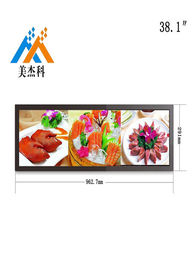 Supermarket Shelf Stretched Bar LCD Advertising Display 23 Inch Ultra Wide Monitor Screen